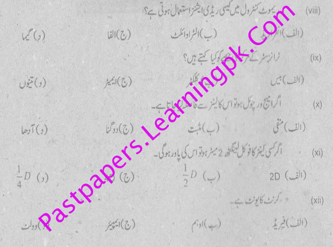 sargodha board 10 class physics past paper1 Sargodha Board 10th Class Physics Past Paper | Physics 5 Year Old Paper