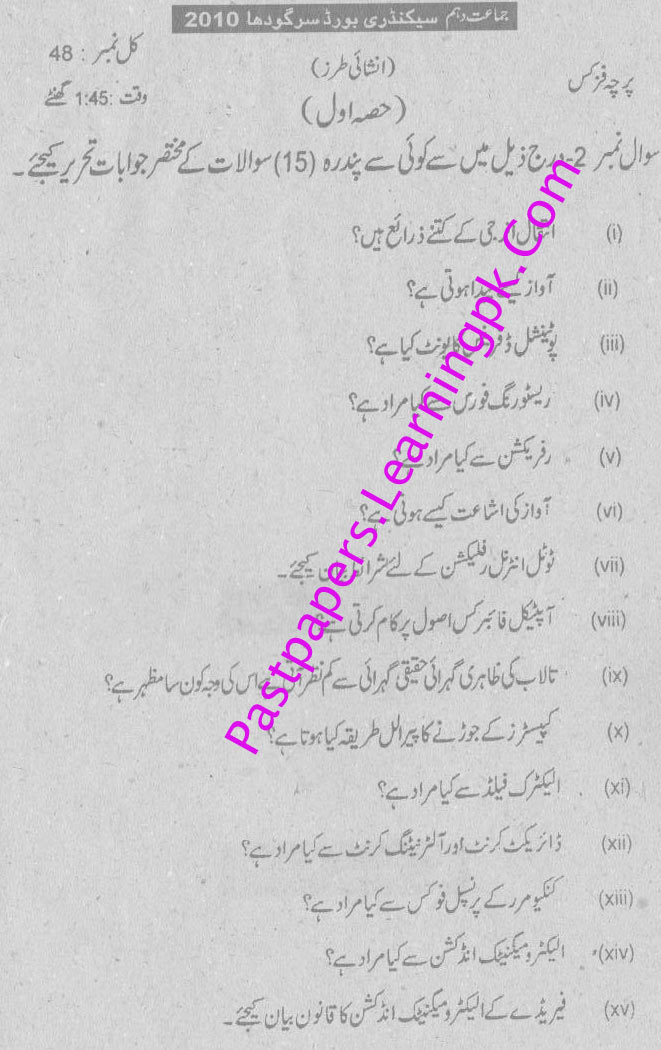 sargodha board 10 class physics past paper2 Sargodha Board 10th Class Physics Past Paper | Physics 5 Year Old Paper