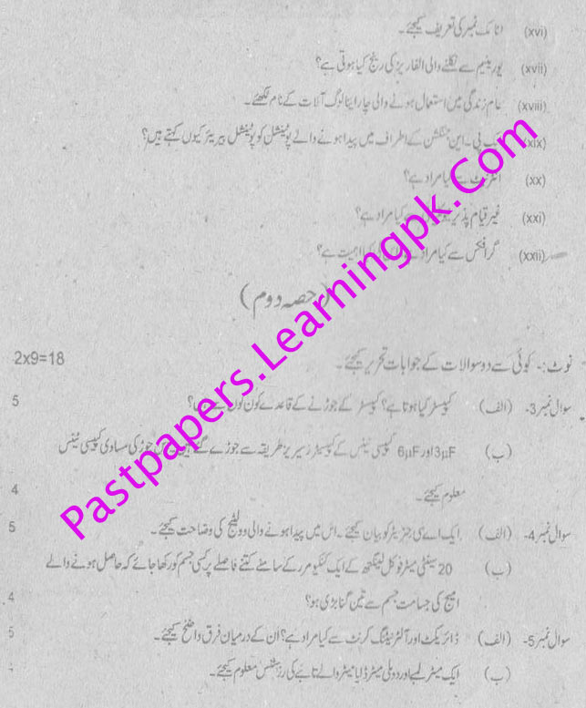 sargodha board 10 class physics past paper3 Sargodha Board 10th Class Physics Past Paper | Physics 5 Year Old Paper