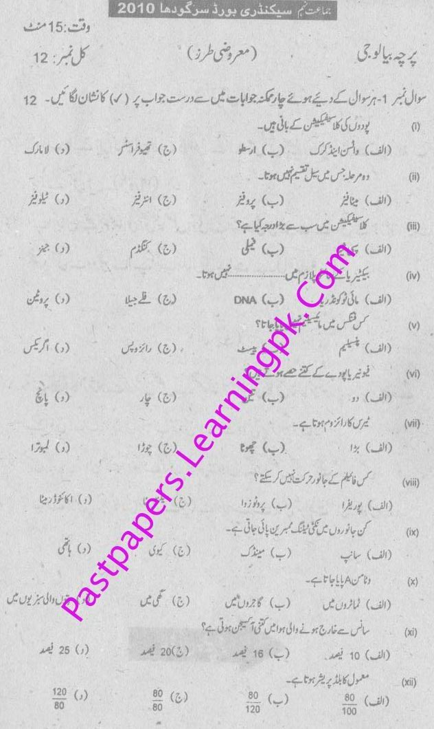 sargodha board bio past paper Sargodha Board 9th Class Biology Past Paper 2010 | Bio 5 Year Old Paper
