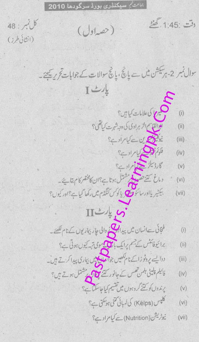 sargodha board bio past part 11 Sargodha Board 9th Class Biology Past Paper 2010 | Bio 5 Year Old Paper