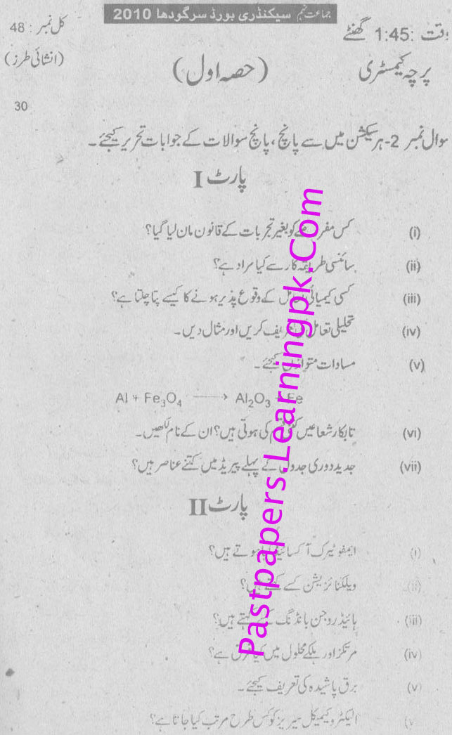 Sargodha-Board-Chemistry-Old-Paper-1