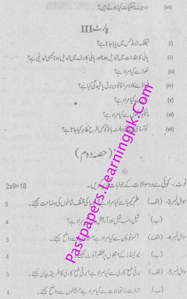 Sargodha-Board-Chemistry-Old-Paper-2