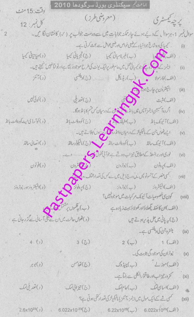 Sargodha-Board-Chemistry-Old-Paper