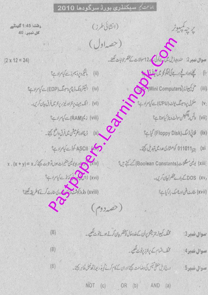 Sargodha-Board-Computer-Past-Paper-1