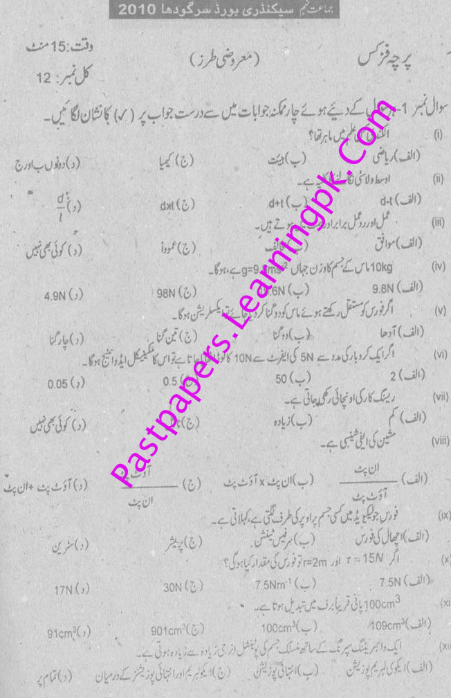 Sargodha-Board-Physics-Past-Paper