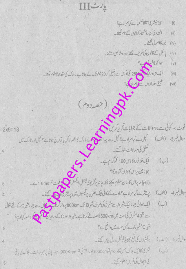 Sargodha-Board-Physics-Past-Paper2