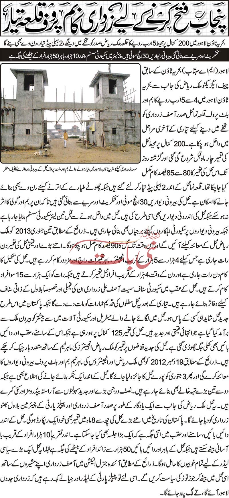 zardar2 Five Billion Rupees Bombproof Palace for Zardari in Lahore