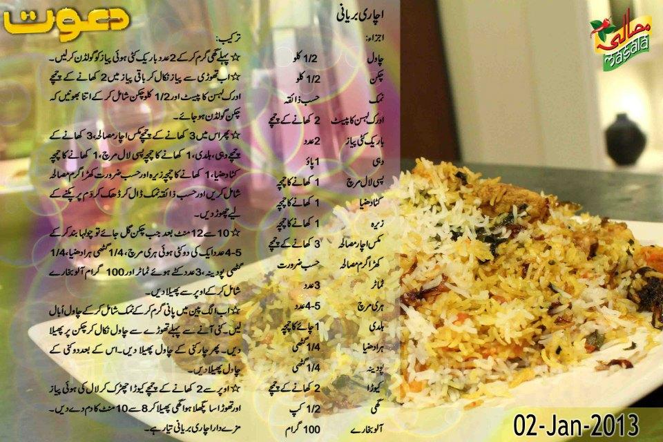 Achari Biryani Masala TV Zakir