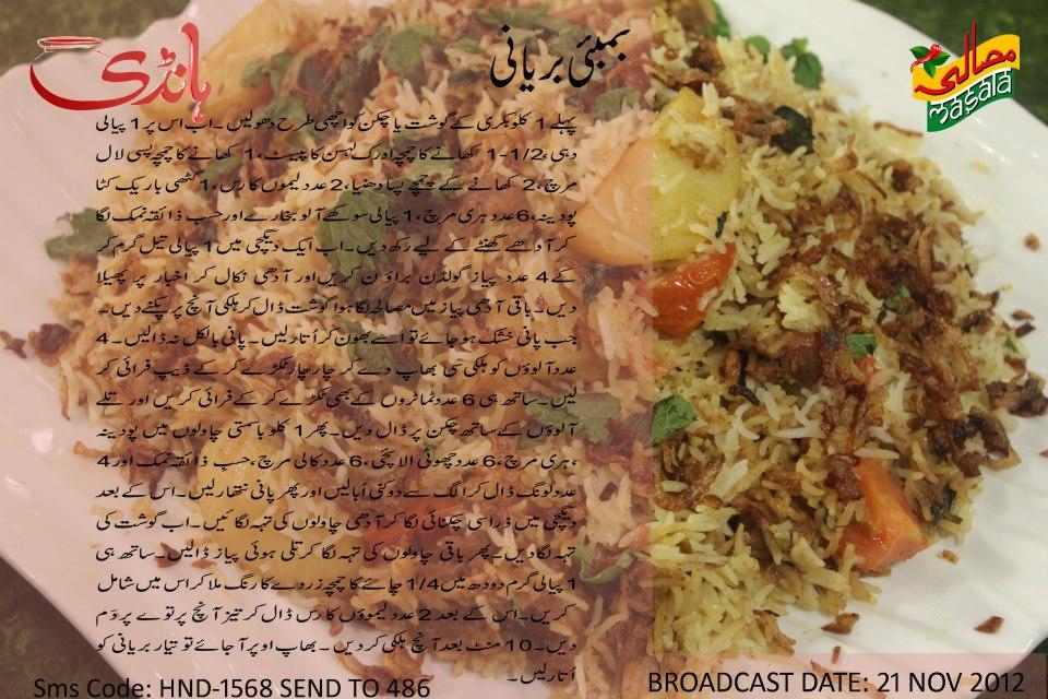 By Chicken Zubaida Urdu In Tariq Rice Recipe Fried Biryani Bombay