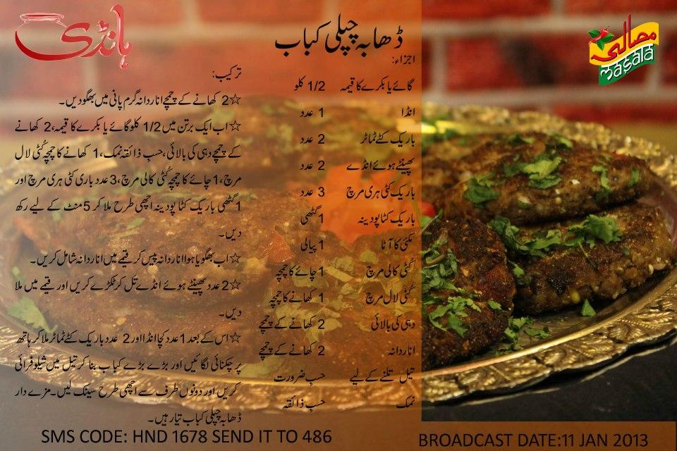 CHAPLI KABAB by Zubaida Tariq Apa urdu Recipe
