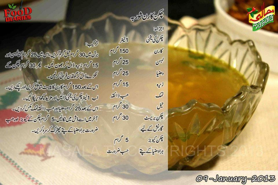 chicken corn soup recipe Food Diaries