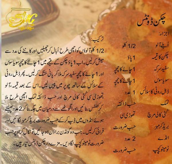 CHICKEN-DONUTS-urdu-Pecipe