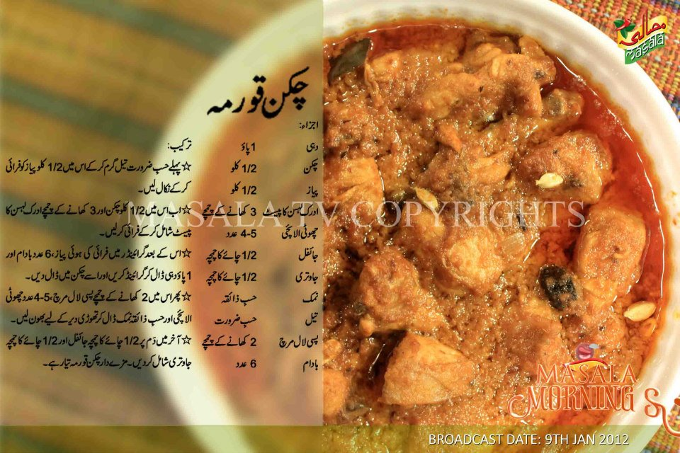 Chicken Korma Masala TV Morning Recipe