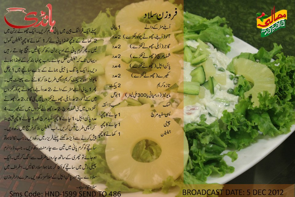 FROZEN SALAD MOULD Recipe