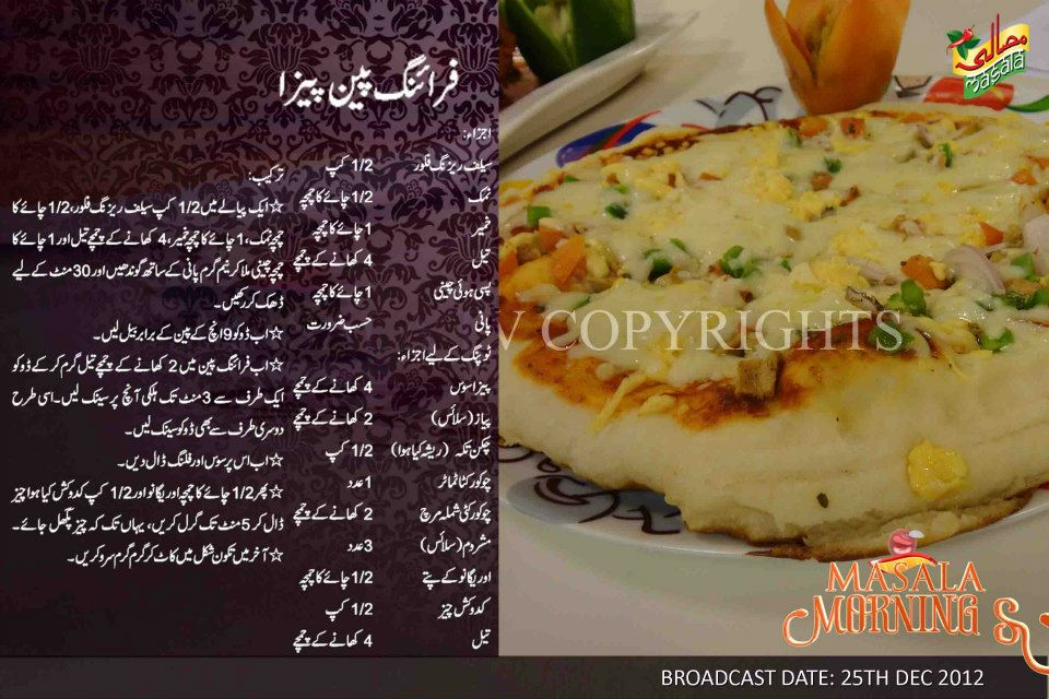 frying pan pizza recipe urdu Shireen Anwar