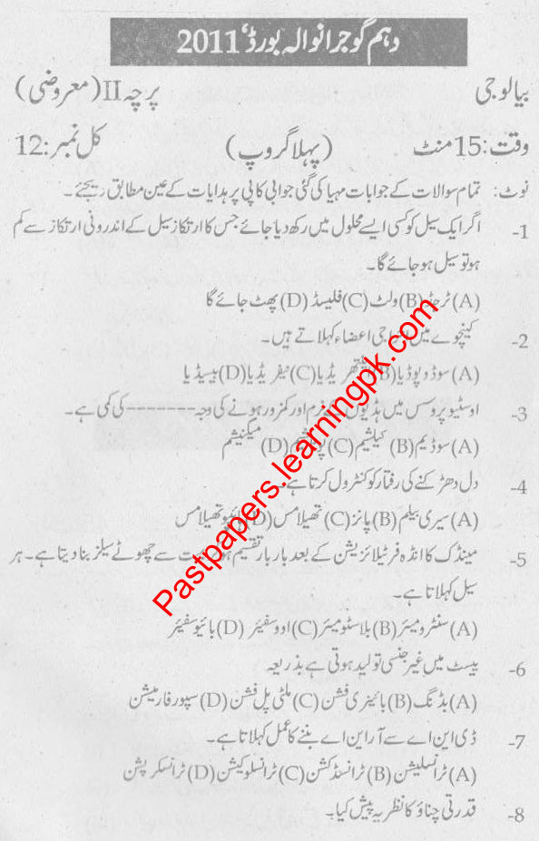Gujranwala Board 10th Class Biology Old Past Paper & Guess Paper