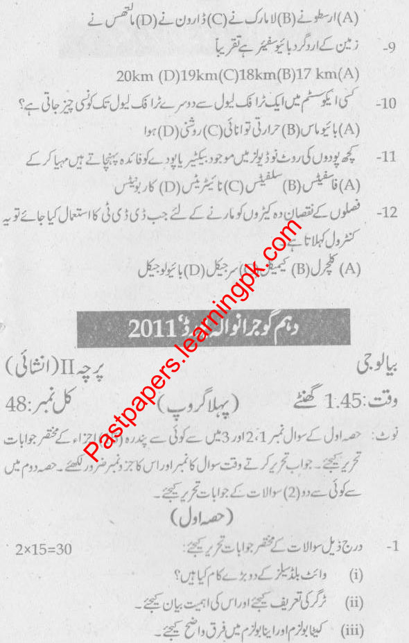 Gujranwala-Board-10th-Class-Biology-Past-Paper1
