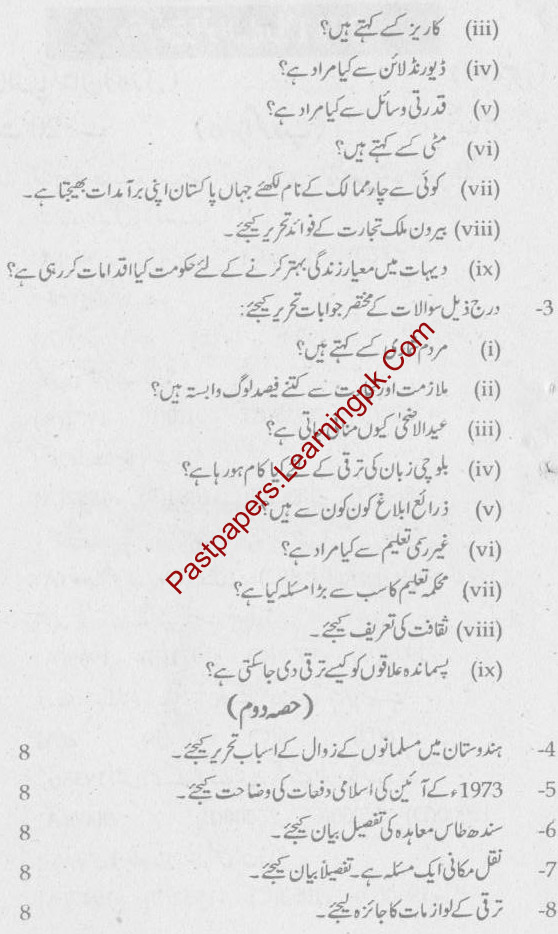 Gujranwala-Board-10th-Class-Pak-Study-Past-Paper1