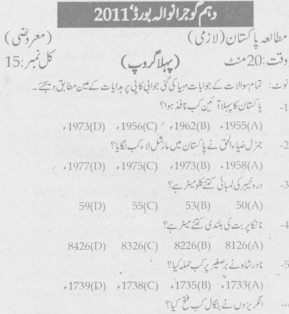 Gujranwala-Board-10th-Class-Pak-Study-Past-Paper2