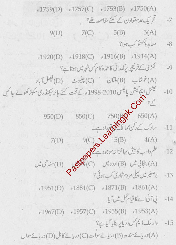 Gujranwala-Board-10th-Class-Pak-Study-Past-Paper3