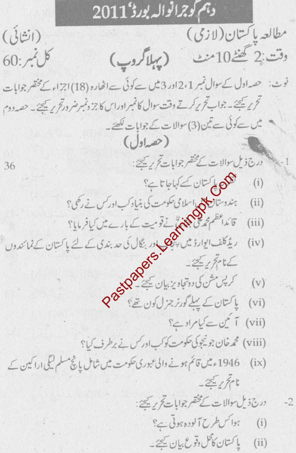 Gujranwala-Board-10th-Class-Pak-Study-Past-Paper