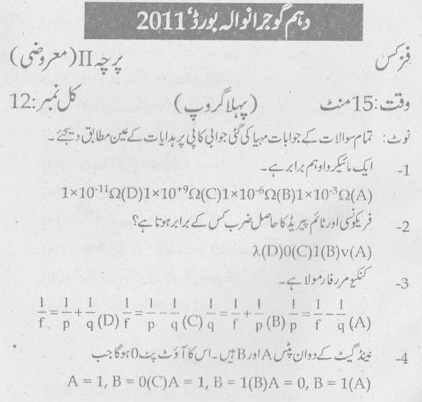 Gujranwala-Board-10th-Class-Physics-Past-Paper