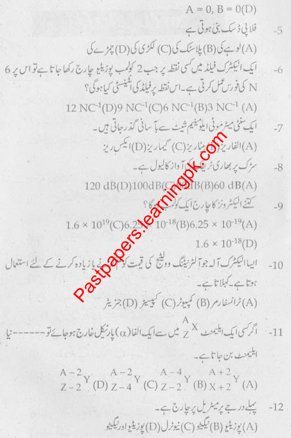 Gujranwala-Board-10th-Class-Physics-Past-Paper1