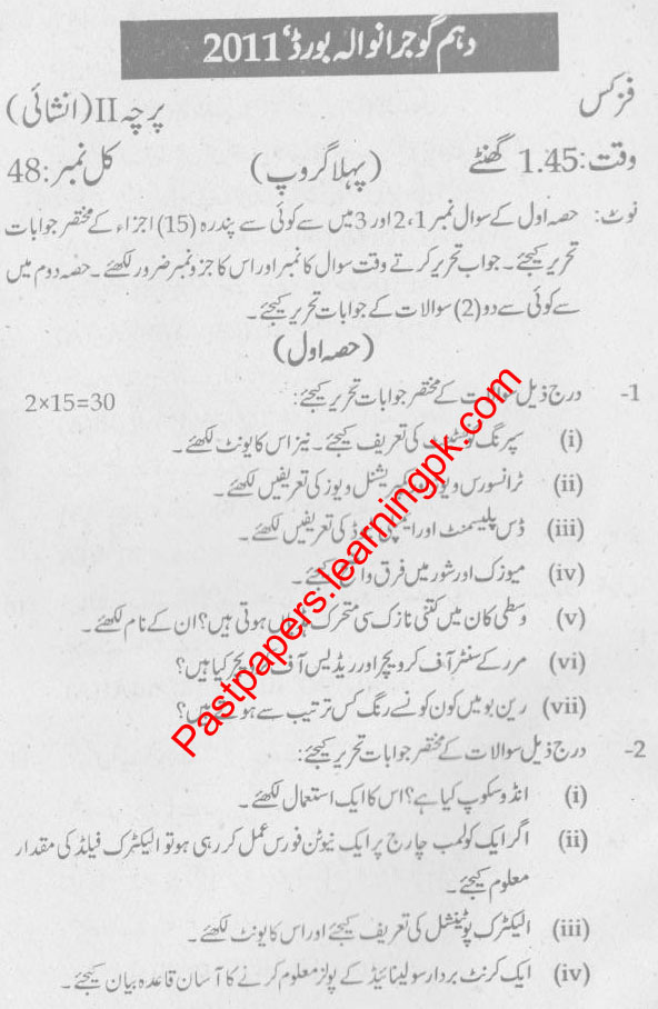 Gujranwala-Board-10th-Class-Physics-Past-Paper2