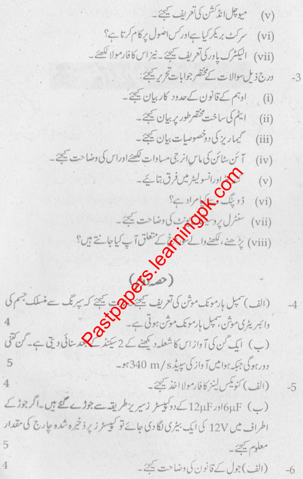 Gujranwala-Board-10th-Class-Physics-Past-Paper3