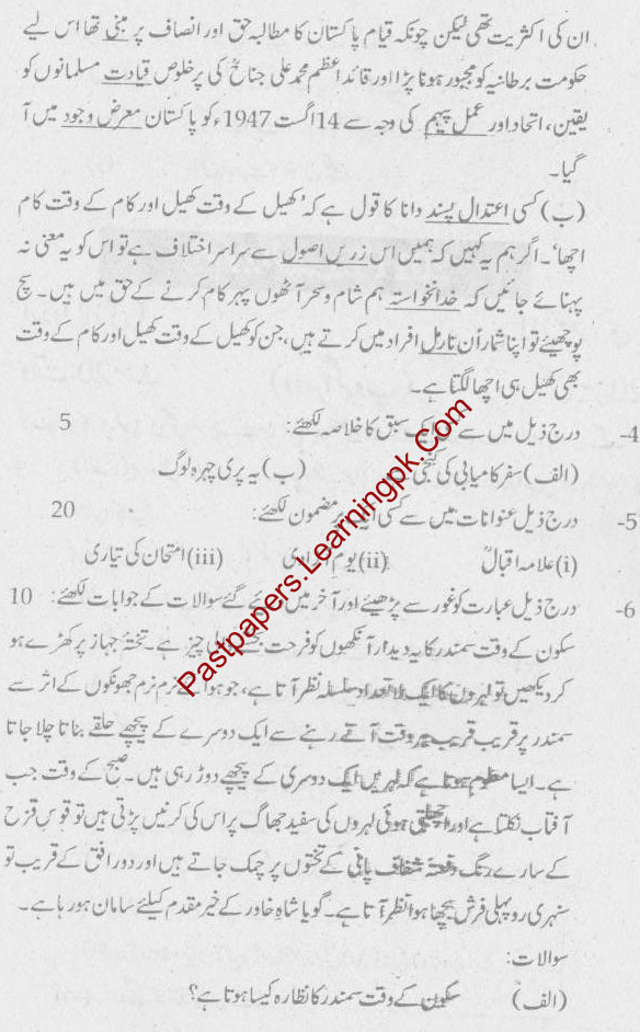 gujranwala board 10th class urdu past paper1 Gujranwala Board 10th Class Urdu Past Paper, Old Paper, Guess Paper