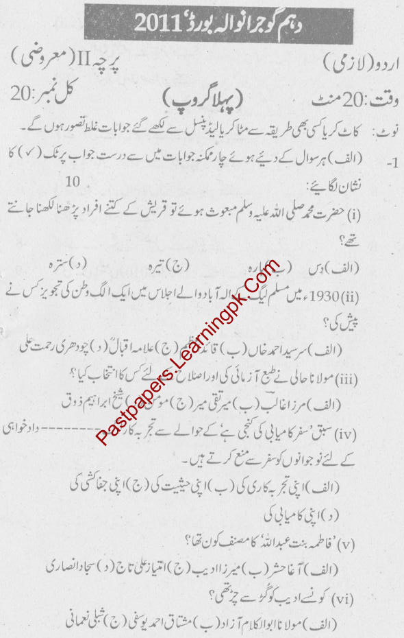 gujranwala board 10th class urdu past paper2 Gujranwala Board 10th Class Urdu Past Paper, Old Paper, Guess Paper