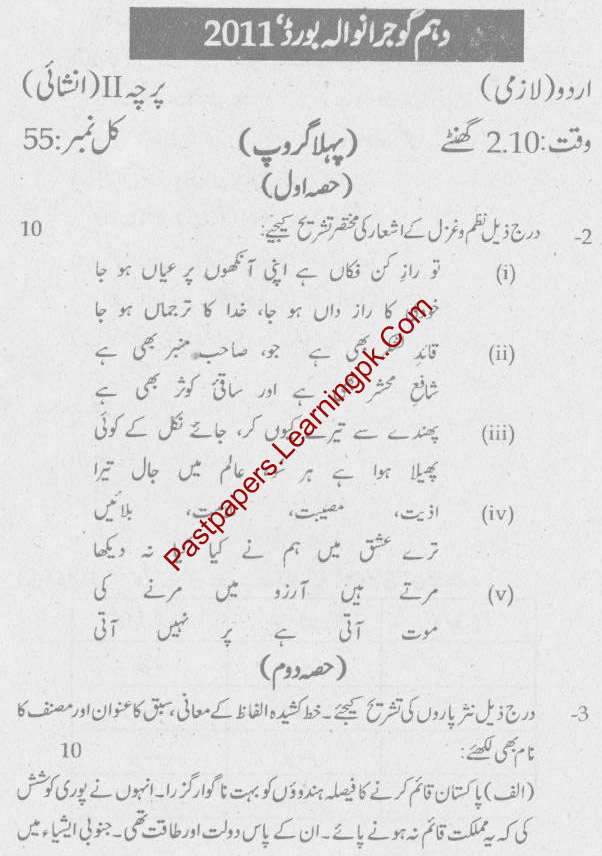 Gujranwala-Board-10th-ClassUrdu-Past-Paper