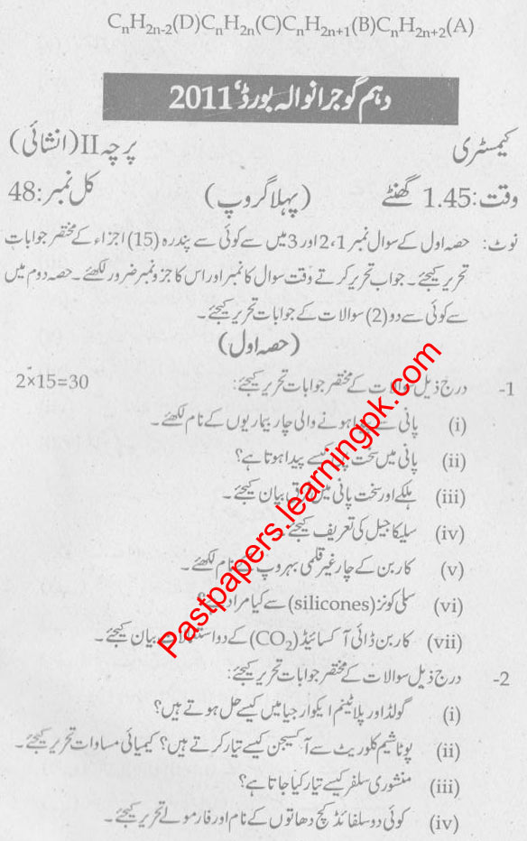 Gujranwala-Board-Chemistry-Past-Paper2