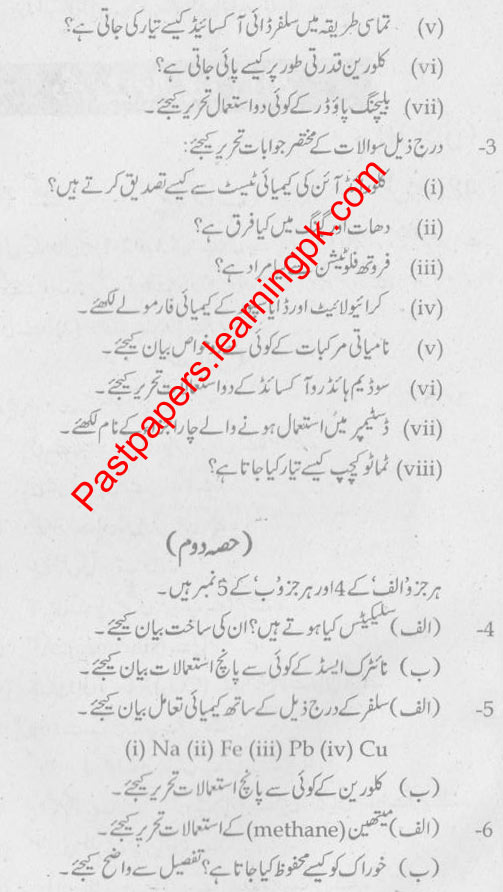 Gujranwala-Board-Chemistry-Past-Paper3