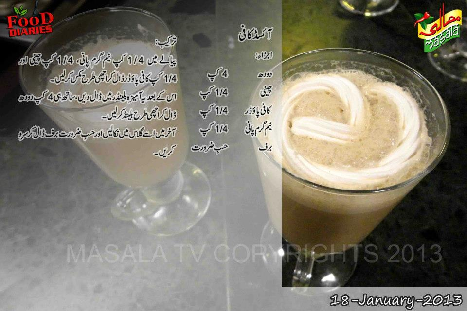 Iced Cold Coffee Urdu Masala TV