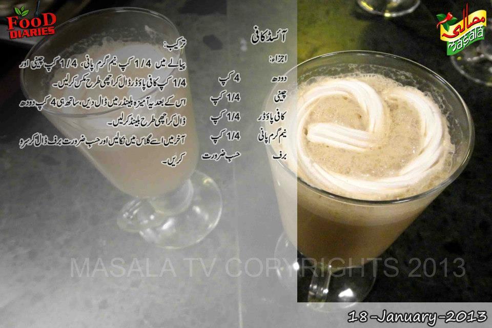 Iced Cold Coffee Urdu Masala TV