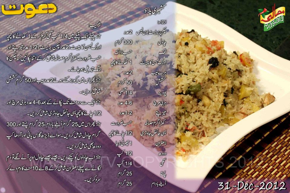 Chicken Broast by Chef Zakir http://ladiespk.com/kashmiri-pulao-recipe-in-urdu-eng-by-masala-tv-chef-zakir/