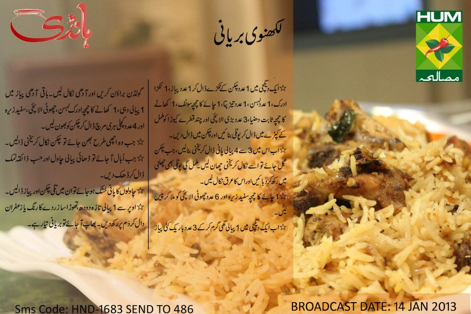 Lucknowi Chicken Biryani Recipe by Zubaida Apa Handi