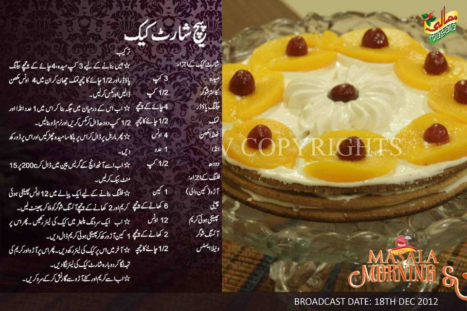 Recipe Of Marble Cake By Shireen Anwer