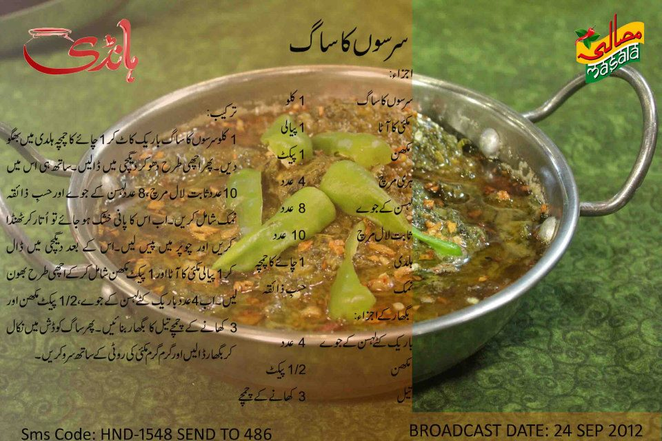 sarson ka saag recipe in urdu Sarson ka Saag Recipe in Urdu by Zubaida Tariq