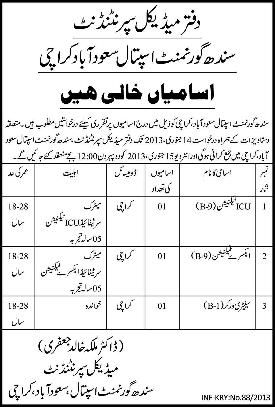 sindh government hospital saudabad karachi jobs Sindh Government Hospital Saudabad Karachi Jobs