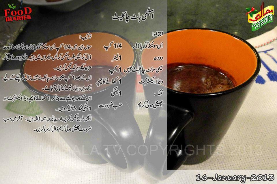 Steamy Hot Chocolate Recipes Urdu english