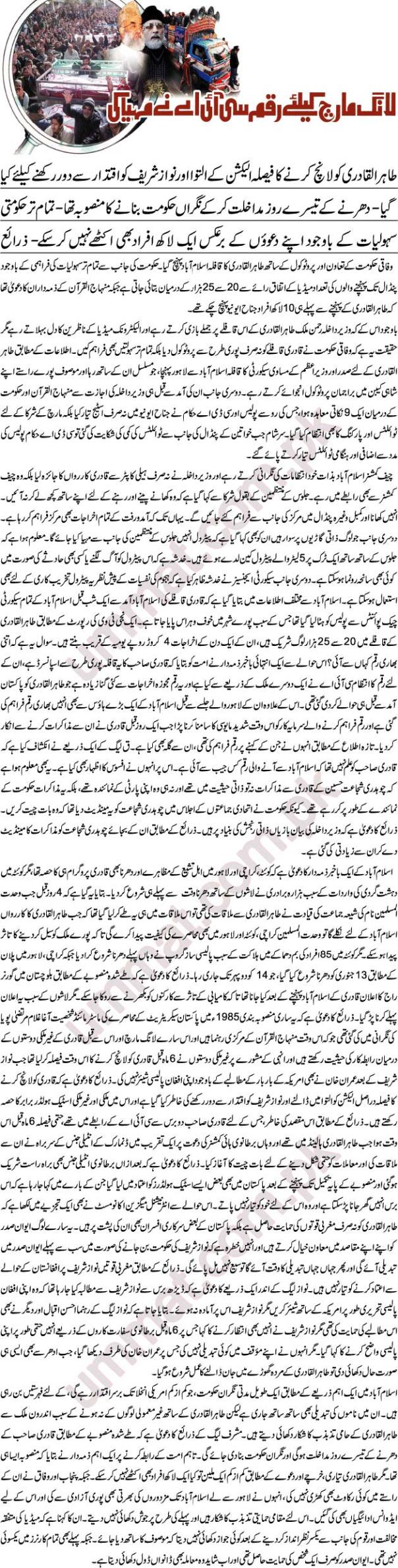 tahir ul qadri march Tahir ul Qadri Long March Funded By CIA, Report