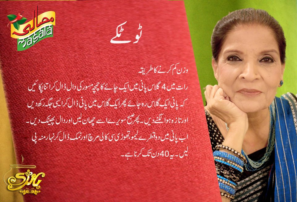 to loose weight zubaida apa tips in urdu Zubaida Tariq Tips in Urdu for Weight Loss