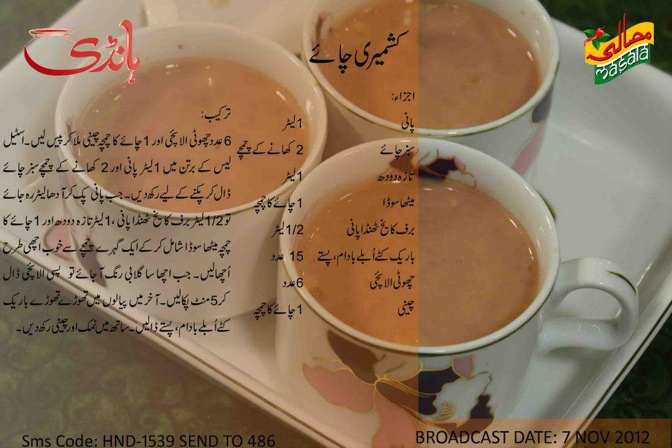 urdu kashmiri chai recipe by zubaida tariq Kashmiri Chai Recipe in Urdu by Zubaida Apa