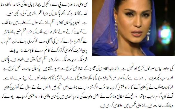 veena malik Veena Malik Views About Pakistan and Prime Minister of Pakistan