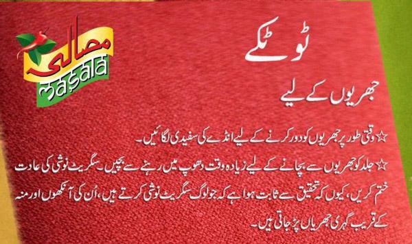 Wrinkles Treatment Tips in Urdu Zubaida Tariq