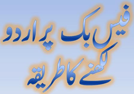 Write Urdu in facebook