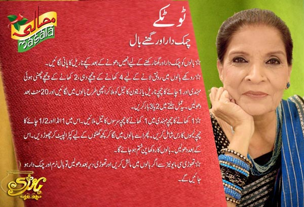 zubaida apa tips in urdu for hair Zubaida Tariq Tips & Totkay For Hair in Urdu